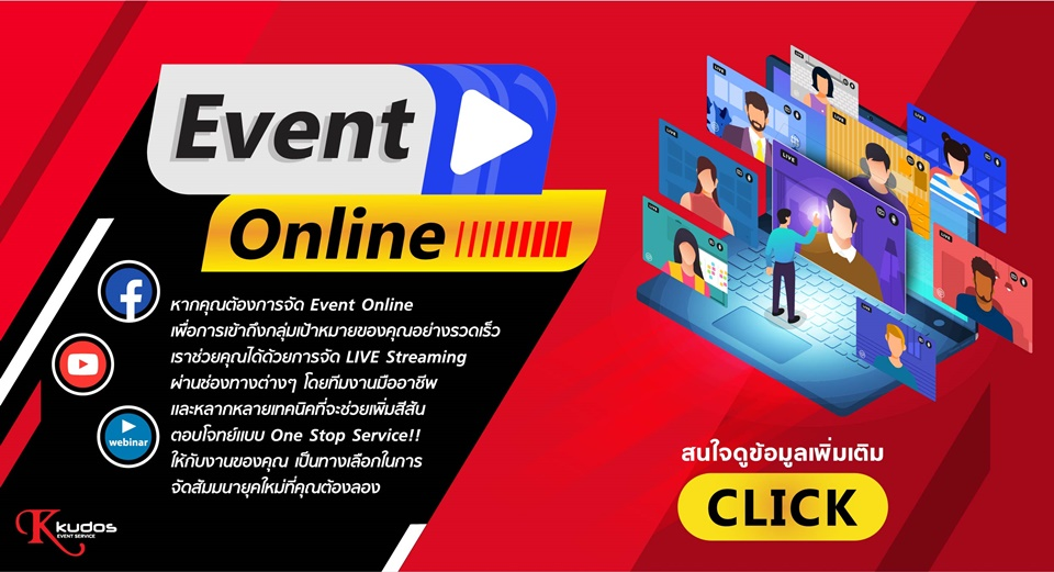 Event Online